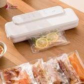 保鮮機 出口原款真空封口機家用小型塑膠袋乾濕食品保鮮抽空包裝機YYJ 麥琪
