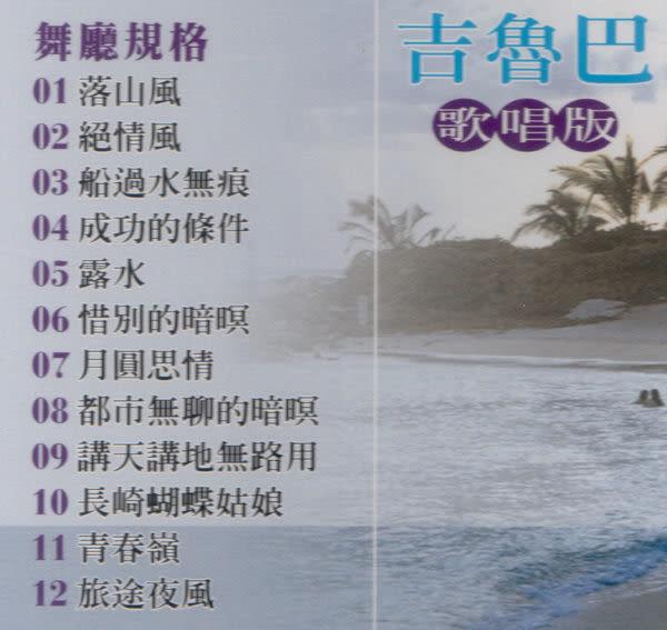 歌唱版 歌唱舞曲 吉魯巴 12 CD  (購潮8)