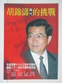 【書寶二手書T7/政治_FTK】胡錦濤時代的挑戰_丁樹範