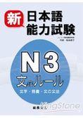新日本語能力試驗N3文字、語彙、文法