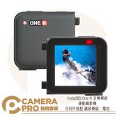 ◎相機專家◎ Insta360 One R 單主機 主機模組 運動攝影機 可另外搭配 鏡頭模組 電池 公司貨