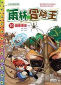 (二手書)雨林冒險王(10):擬態專家