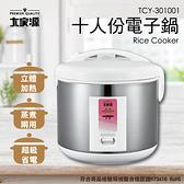 【大家源】十人份電子鍋 TCY-301001