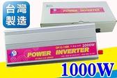 台灣製 GP-12-1000 1000W 車用電源轉換器 模擬正弦波 電源供應器 點煙器 DC12V 轉110V家用電