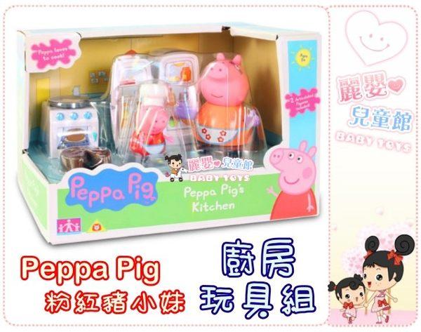 麗嬰兒童玩具館~扮家家酒玩具-Peppa Pig 粉紅豬小妹-廚房玩具組.伯寶行公司貨
