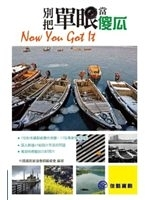 二手書博民逛書店《別把單眼當傻瓜:Now You Got It》 R2Y ISBN:9789865836689