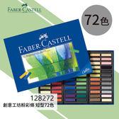 《FABER 輝柏 》#128272 創意工坊粉彩條 短型72色 文具 色鉛筆 顏色筆 繪畫文具