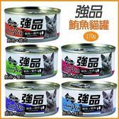 *KING WANG*【6罐組】 強品 美味鮪魚貓罐-170g