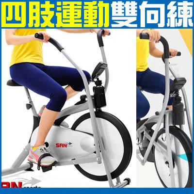 手腳並用手足健身車交叉訓練機美腿機滑步機室內腳踏車