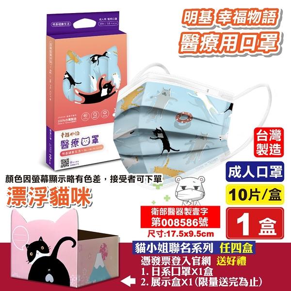 明基 雙鋼印 幸福物語醫療口罩 (漂浮貓咪) 10入/盒 (台灣製 CNS14774) 專品藥局【2018037】