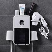 牙膏牙刷置物架自動擠牙膏器牙具刷牙杯漱口杯套裝吸壁式吹風機架
