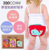 ZOOCCHiNi海洋系列尿布訓練褲3入-100%有機棉材質,速乾透氣 兩尺碼可選 超值3件組