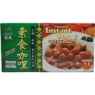 榖盛 素食咖哩(純素)(220g) 一盒 不添加味素
