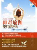(二手書)神奇瑜伽:健康自然療法