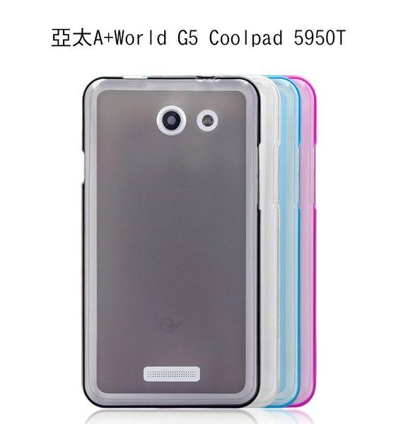 ☆愛思摩比☆ 太A+World G5 Coolpad 5950T 軟質磨砂保護殼 軟套 保護套