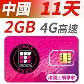 【TPHONE上網專家】中國11天 無限上網 前面2GB支援4G高速 香港/澳門可以使用 LINE/FB直接使用不須翻牆