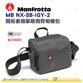 曼富圖 Manfrotto MB NX-SB-IGY-2 灰色 開拓者 微單眼側背相機包 肩背 攝影包 類單眼包 公司貨
