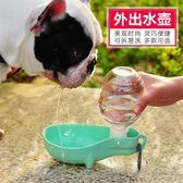 狗狗外出水壺寵物旅游便攜水杯泰迪博美貓咪戶外水瓶飲水器喝水杯