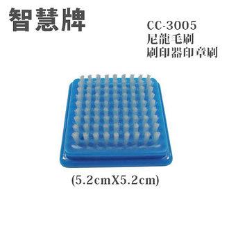 WISDOM 智慧牌 CC-3005 尼龍毛刷 刷印器 印章刷 (5.2cmX5.2cm) /個 顏色隨機出貨