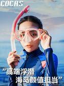 潛水鏡浮潛三寶套裝全干式呼吸管成人防霧眼鏡面罩潛水套裝備花間公主