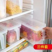 店長推薦★冰箱收納盒三件套~