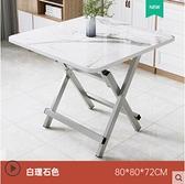 折疊桌餐桌家用簡易吃飯桌戶外小型折疊桌椅便攜擺攤正方形小桌子 錢夫人