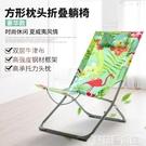 戶外折疊椅休閒椅躺椅睡椅超輕便攜靠背沙灘椅釣魚椅家用午休椅子DF 交換禮物