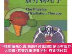 簡體書-十日到貨 R3Y放療物理學(第4版)[ThePhysics of Radiation Therapy]/[美]