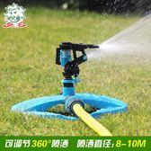 草坪噴頭360度旋轉澆水自動農用噴水器噴灌噴嘴草地搖臂灑水園藝【蘇迪蔓】