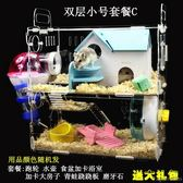 倉鼠籠- 亞克力倉鼠籠子超大透明豪華別墅玩具套餐 jy 雙12快速出貨八折下殺