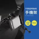 汽車座椅後枕手機架 手機支架 車架 後座用 卡扣式 懶人支架 多尺寸兼容 追劇 哄娃神器 可旋轉
