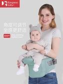 袋鼠仔仔寶寶腰凳單凳多功能四季通用前抱式坐凳夏季嬰兒背帶抱帶