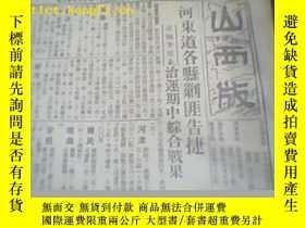 二手書博民逛書店罕見新民報(1942年)山西版3424 新民報 新民報 出版19