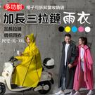 攝彩@加長三拉鏈雨衣 多功能雨衣 兩側拉鏈可拉開 情侶雨衣 環保EVA材質 風衣雨衣 特殊帽子