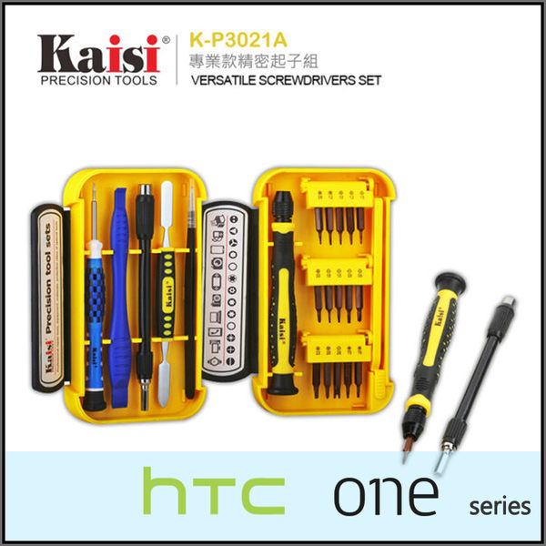 ◆Kaisi K-P3021A拆機工具組/起子組/手機拆殼/螺絲起子/HTC ONE MAX T6/mini M4/M7/M8/M9/M9+/ME/E8/E9/E9+/A9/X9