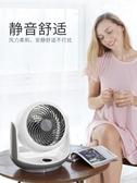 空氣循環扇落地扇家用臺式電風扇學生宿舍靜音遙控渦輪對流扇YYJ 夢想生活家