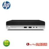▲送藍芽喇叭+登錄再送禮卷▼ HP ProDesk 400 G5 DM 8JP24PA Win10 Pro 迷你商用電腦 ( I3-9100 / 8G / 256G+1T )