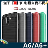 三星 Galaxy A6/A6+ 戰神碳纖保護套 軟殼 金屬髮絲紋 軟硬組合 防摔全包款 矽膠套 手機套 手機殼
