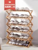 鞋架鞋架多層簡易家用經濟型竹架子宿舍門口收納神器免安裝折疊小鞋柜JD 玩趣3C