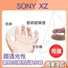 SONY Xperia XZ 空壓殼 / 清水套,超透光、完整包覆,SONY F8332