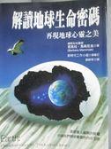 【書寶二手書T1/科學_LGU】解讀地球生命秘訣_芭芭拉.馬西尼克