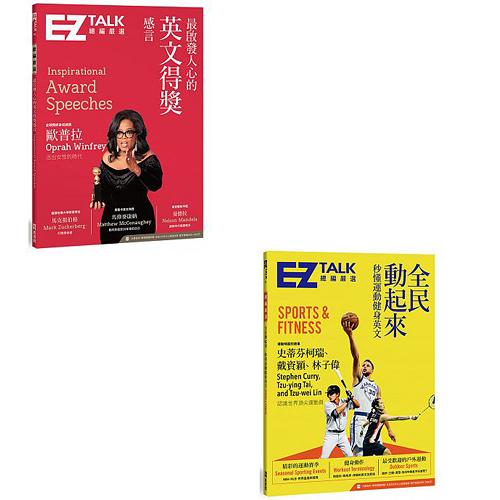EZ TALK 總編嚴選:《最啟發人心的英文得獎感言》+《全民動起來》
