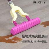 免手洗海綿拖把家用膠棉吸水拖把 SDN-3265