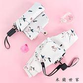 韓版小清新晴雨傘兩用女折疊
