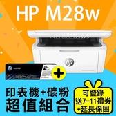 【印表機+碳粉送精美好禮組】HP LaserJet Pro M28w 無線雷射多功事務機+CF248A 原廠黑色高容量碳粉匣