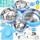 不鏽鋼10件組合兒童餐具套裝(蓋子+吃飯...