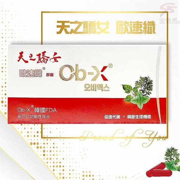 金德恩 台灣製造 天之驕女歐速纖膠囊1盒30顆/保健