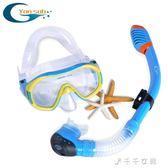 兒童浮潛三寶套裝小孩男女童游泳用品裝備全幹式呼吸管潛水鏡消費滿一千現折一百
