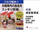 日本製 冰箱淺型防髒好拿好收整理盒 收納盒 冰箱收納 廚房收納 《Life Beauty》