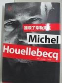 【書寶二手書T1/翻譯小說_AMN】誰殺了韋勒貝克:慶祝韋勒貝克榮獲龔固爾文學獎之紀念精裝版_米